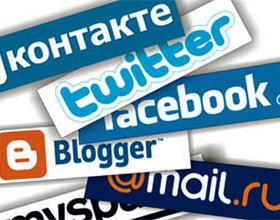 Плюсы и минусы социальных сетей