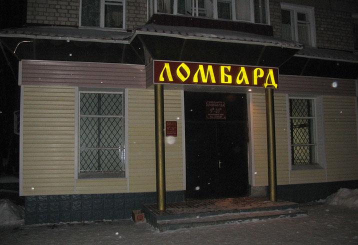 Ломбард в городе