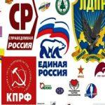 Плюсы и минусы многопартийной системы