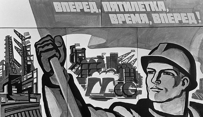 Советская пятилетка