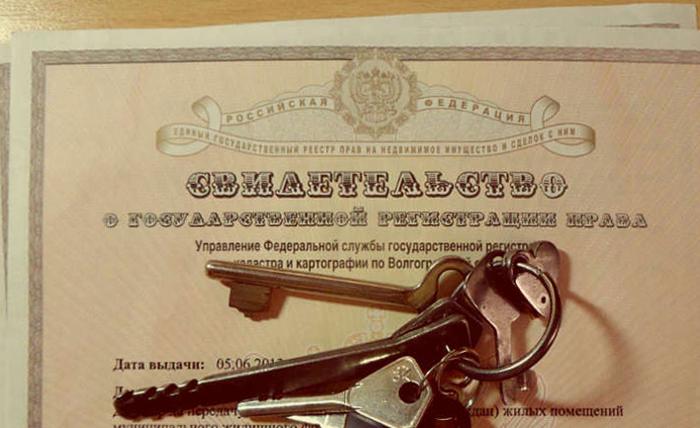 Свидетельство о приватизации
