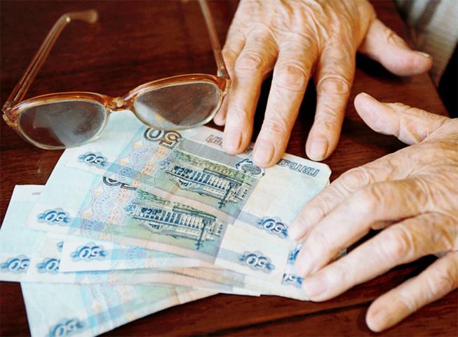 Пенсионер с пенсией