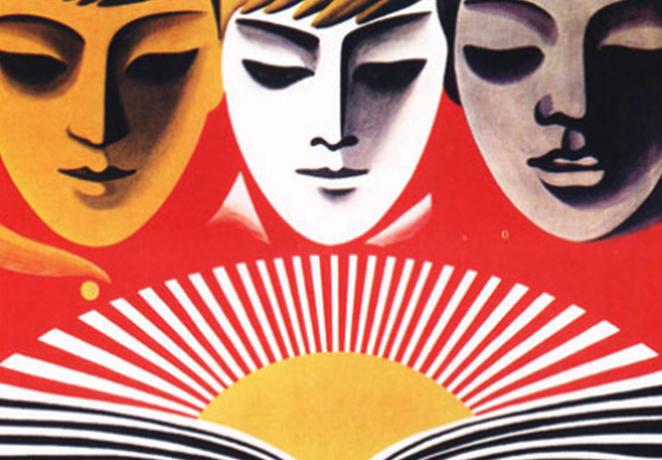 Культура советского времени