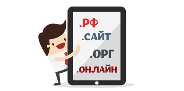 Кириллические домены