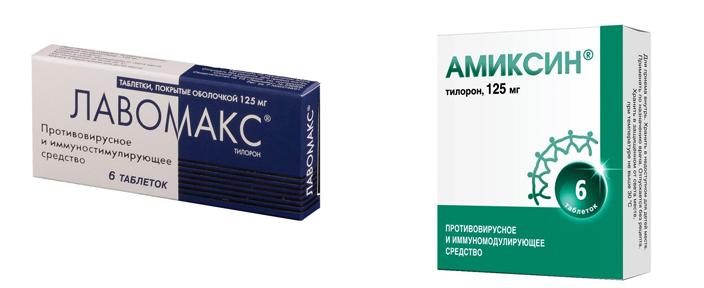 Лавомакс и Амиксин