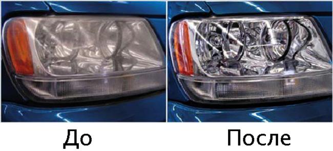 До и после полировки фар