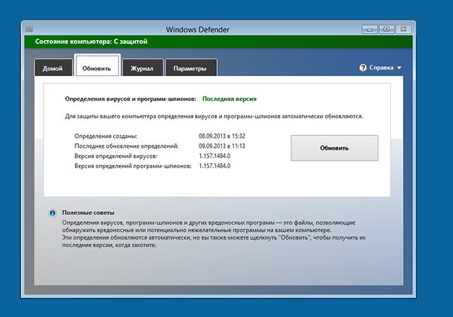 Настройки защитника Windows