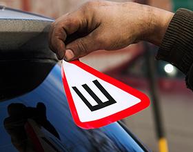 Стоит ли клеить знак шипы на автомобиль