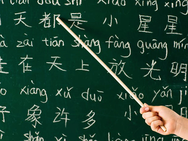 Изучение китайского