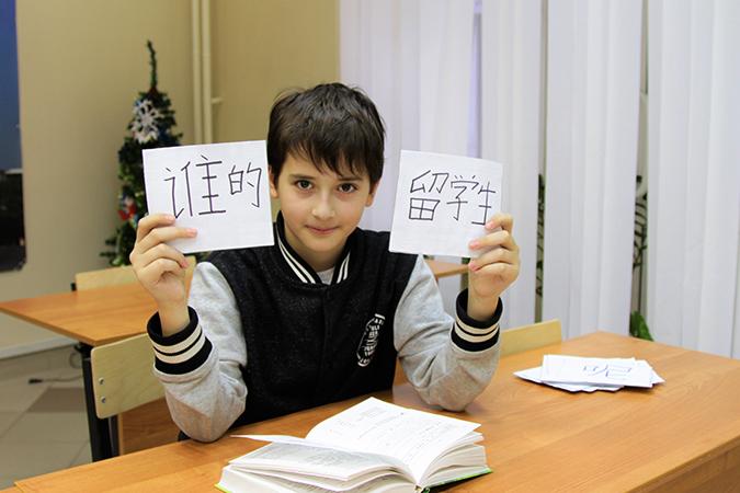 Мальчик учит китайский