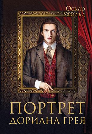 Книга «Портрет Дориана Грея»