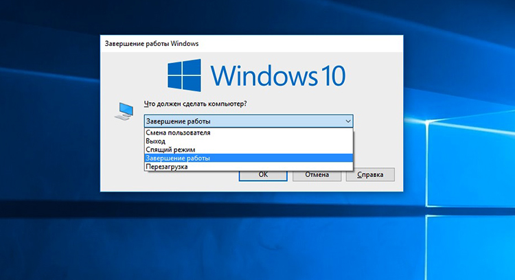 Выключение через Windows