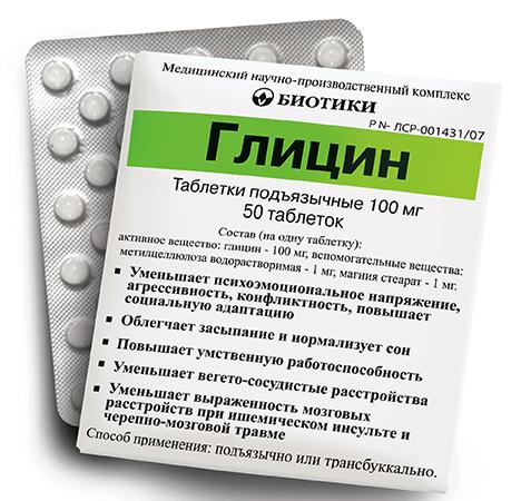 50 таблеток Глицина