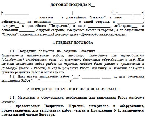 Вид договора подряда