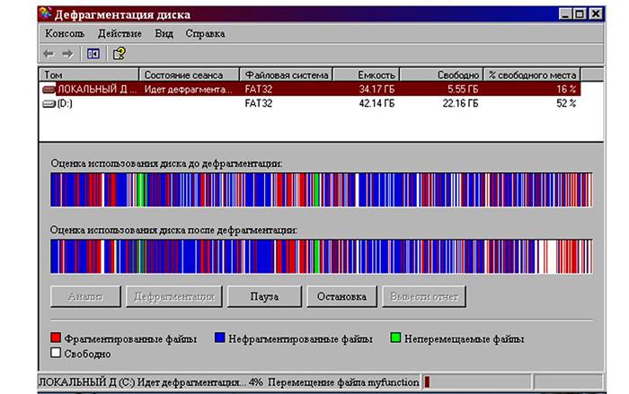 Процесс дефрагментации диска