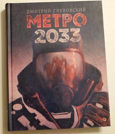 Книга «Метро 2033»