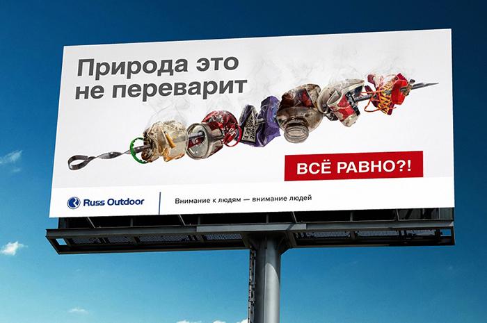 Пример социальной рекламы
