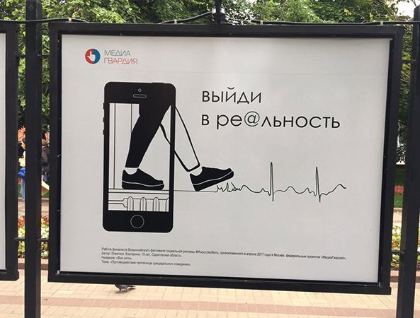 Как выглядит социальная реклама