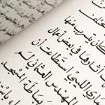Стоит ли учить арабский язык и насколько он перспективен