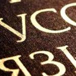 Языковые реформы современности — плюсы и минусы