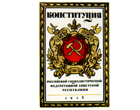 Конституция 1918 года, ее плюсы и минусы