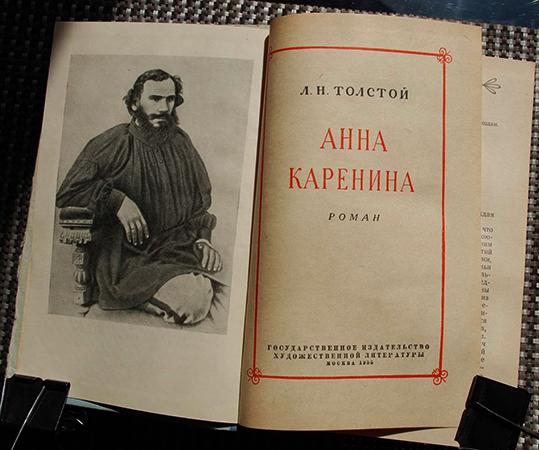 Открытая книга «Анна Каренина»