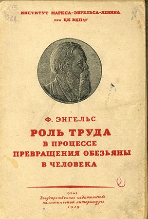 Книга Энгельса