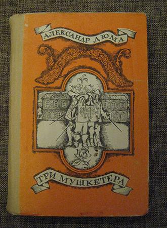 Книга «Три мушкетёра»