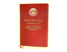 Конституция 1977 года: значение, плюсы и минусы