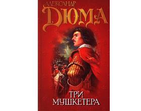 Стоит ли читать книгу «Три мушкетёра»