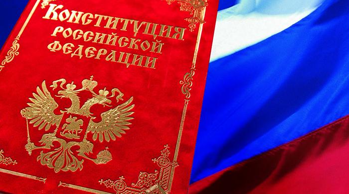 Конституция 1993 года