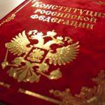 Конституция 1993 года, ее плюсы и минусы