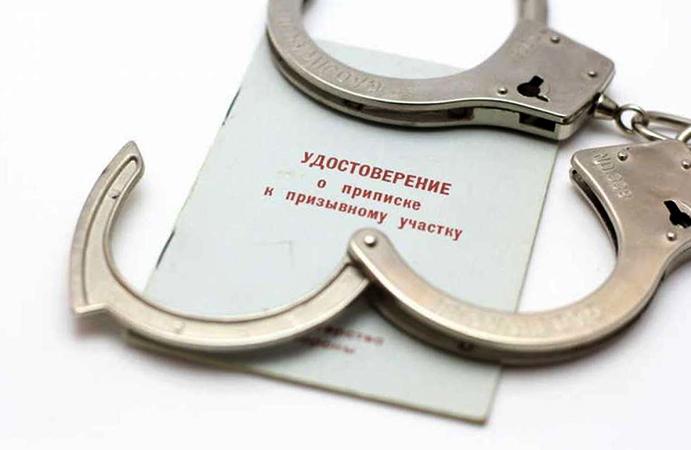 Наказание за уклонение