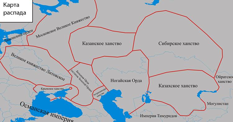 Карта распада Золотой орды