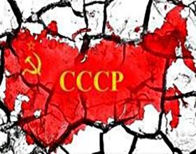 Основные последствия распада СССР