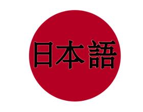 Стоит ли учить японский язык: плюсы и минусы