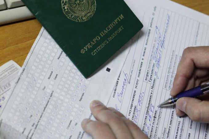Регистрация мигранта